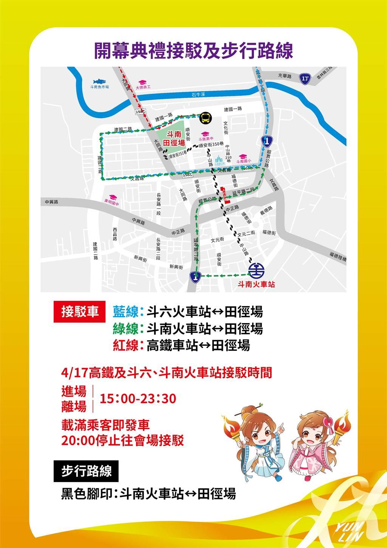 4月17日開幕典禮的交通接駁時間表與徒步地圖。(雲林縣政府提供)