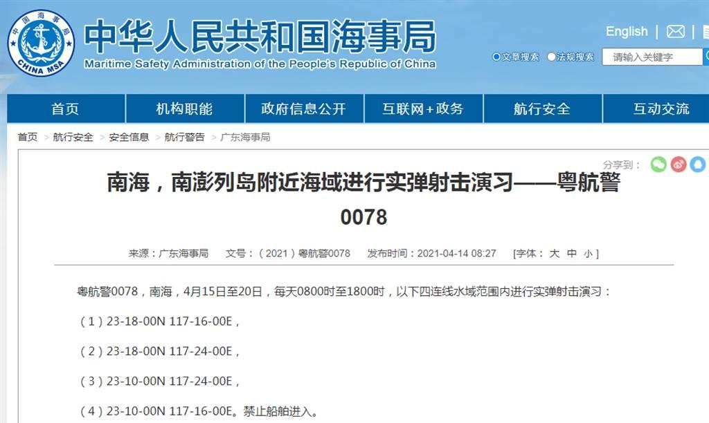 大陸廣東海事局14日發布實彈演習警告公告。(圖/取自 大陸廣東海事局)