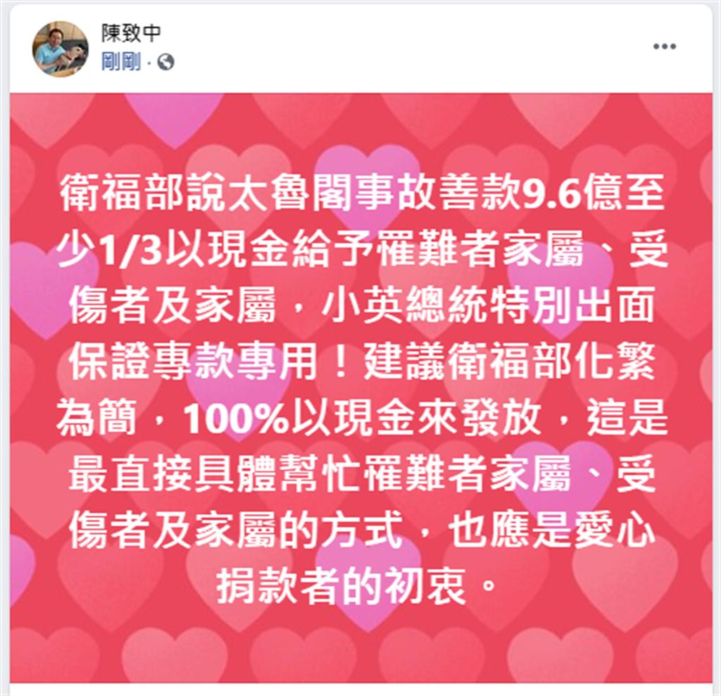 高雄市議員陳致中臉書貼文。(圖/翻攝 臉書)。