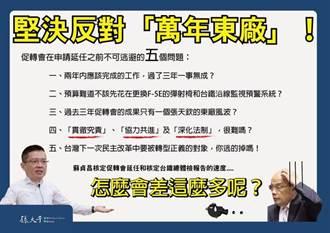 五問促轉會延任 孫大千質問蘇貞昌台鐵總體檢報告