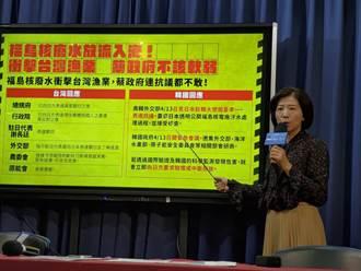 福島核廢水入海 國民黨重批蔡政府軟弱「有政府會坐視」