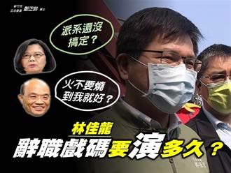 林佳龍請辭大戲要演多久?藍委怒揭民進黨內部「扶龍」運作