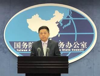 國台辦:國民黨退踞台灣失代表中國地位 是不爭歷史事實