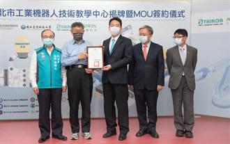 台北市工業機器人技術教學中心14日揭牌