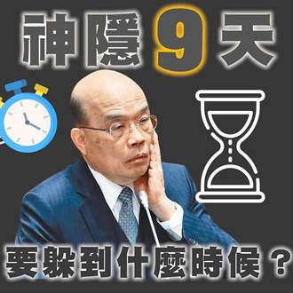 蘇貞昌躲發言人背後9天 葉元之批:史上最輕鬆院長