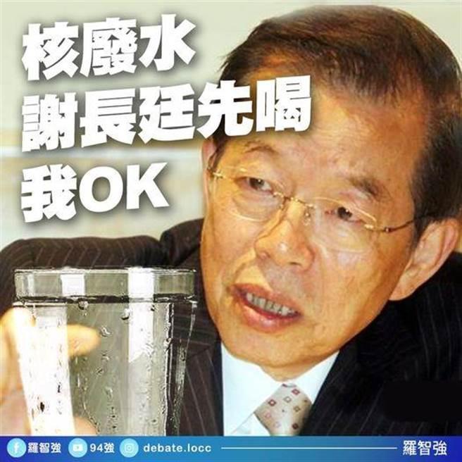 日本將排核廢水入海,國民黨台北市議員羅智強建議日本邀駐日代表謝長廷示範喝核廢水。 (圖/取自羅智強臉書)
