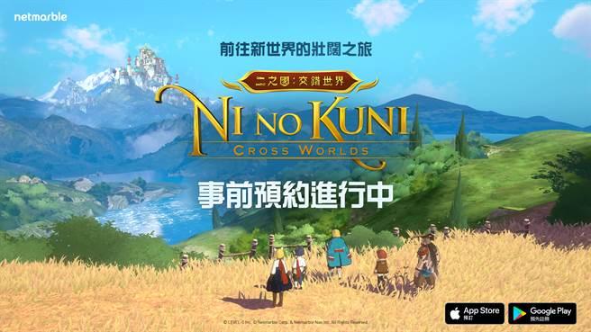 網石奇幻冒險RPG《二之國:交錯世界》 事前預約開跑