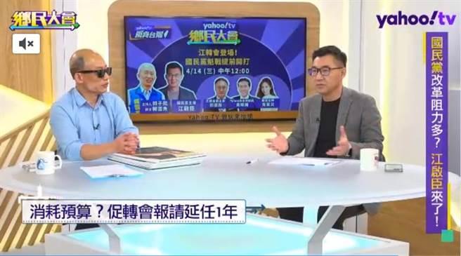 江啟臣中午接受Yahoo TV「鄉民大會」訪問,與藝人郭子乾扮演的「韓國魚」同框。(摘自Yahoo TV「鄉民大會」)