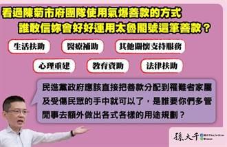 太魯閣號9.6億善款 孫大千提高雄氣爆問一句:會不會?