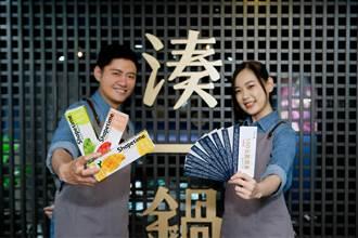 湊一鍋微風南京店開幕 限定「七格鍋」湯頭一次滿足