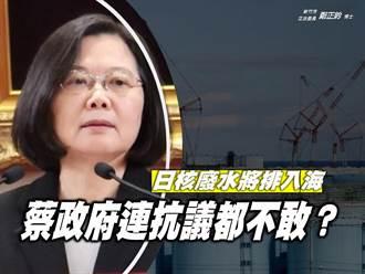 日核廢水將排入海 藍委曝蔡政府不敢說的4個字