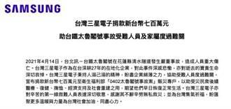 台灣三星、LG捐款助太魯閣號事故受難人員及家屬度難關