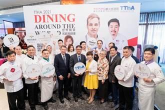台中觀光旅館公會打造「世界餐桌名廚高峰會」近20家飯店共襄盛舉