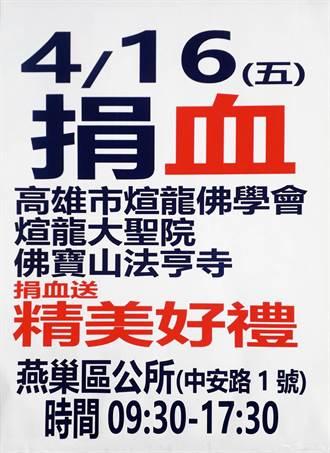 煊龍佛學會響應捐血 4/16號召燕巢鄉親挽袖