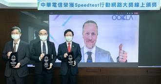 中華電信摘下Speedtest行動網路三項大獎 網速獲認證