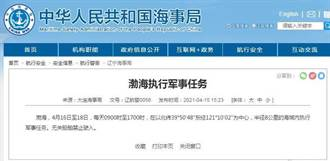 拜登代表團訪台期間 中共再宣布渤海軍事活動禁航區