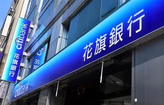 震撼彈!台灣花旗銀將割消金業務 銀行局緊盯兩件事
