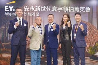安永沙龍雅聚 企業分享接班經驗