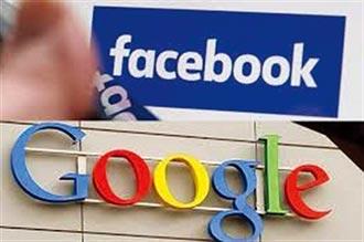 Google、FB如濫用市場 立委促開罰