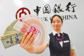 人民幣儲備利多 加速國際化