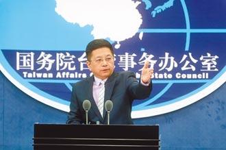 陸委會:中華民國存在的事實不容抹煞
