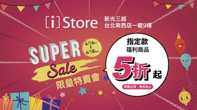 蘋果經銷商[i]Store公告,其新光三越台北南西店將在4/16(五)~4/18(日) 舉辦限量特賣會。(摘自iStore官網)