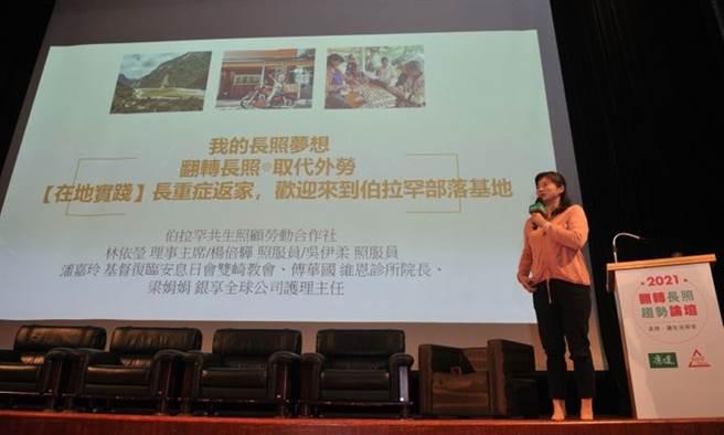 林依瑩在2021翻轉長照趨勢論壇上,分享她的長照夢:在地人照顧在地人,取代外籍移工照顧。(圖/康健雜誌提供、陳德信攝)