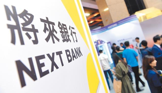 圖為台北金融科技展將來銀行攤位。(本報資料照片)