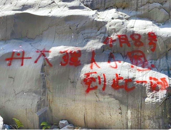 信義鄉丹大溪流,岩石被噴漆「到此一遊」。(楊姓民眾提供/廖志晃南投傳真)