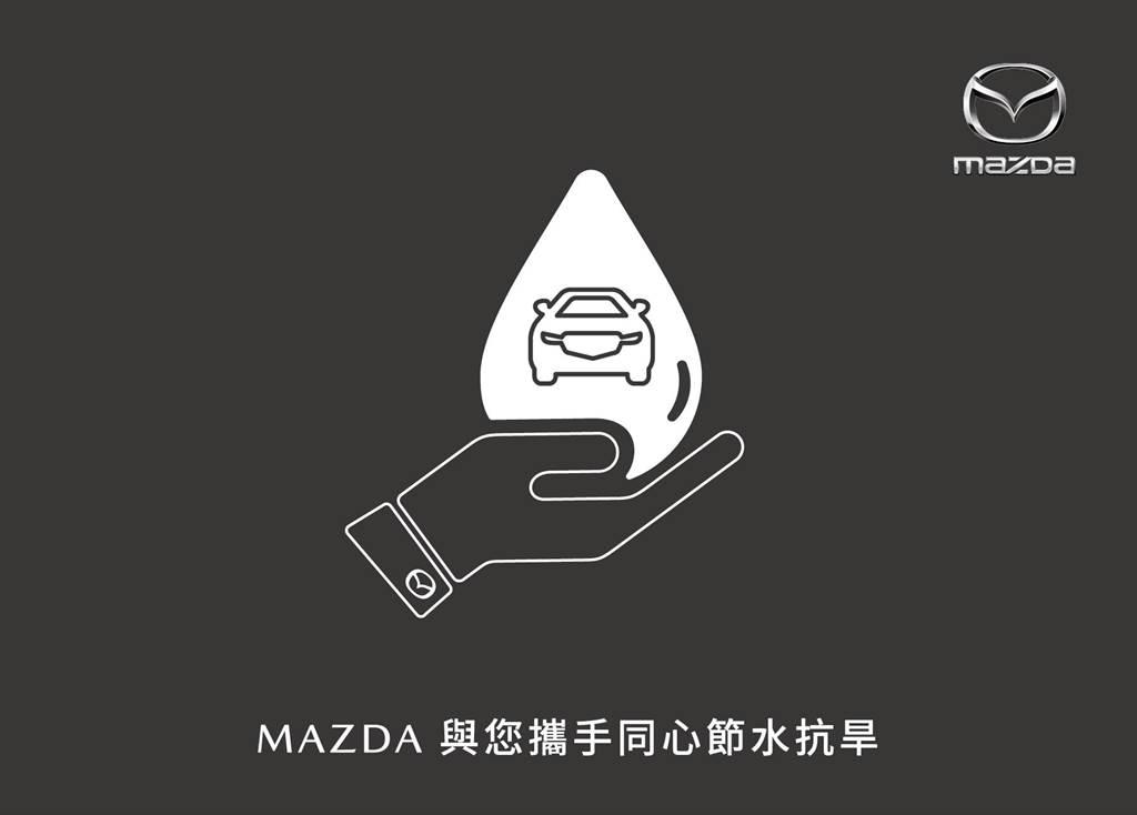 全台水情持續嚴峻 台灣馬自達將延長節水抗旱措施