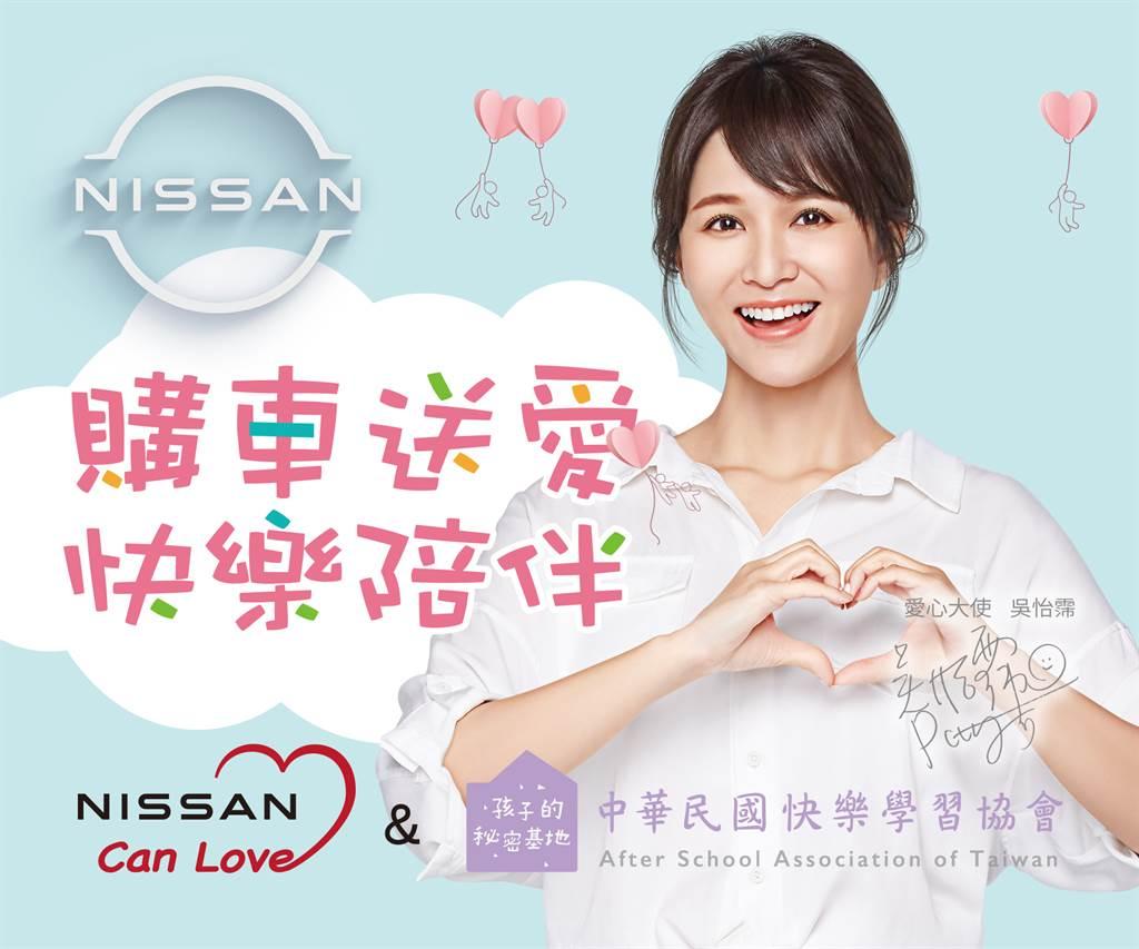 裕隆日產舉辦NISSAN CAN LOVE公益活動 照亮弱勢童課後的路
