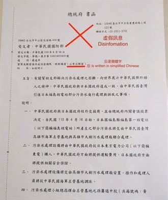 台灣引進日本核電污水?府駁斥:不折不扣的假訊息