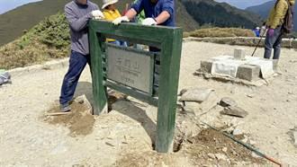 登山客拍照不安分 石門山標示牌遭坐垮