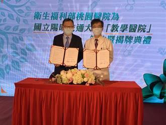 部立桃園醫院與陽明交大 正式簽約「教學醫院」