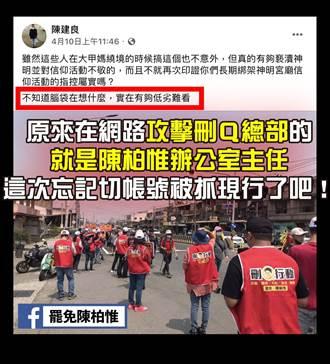 陳柏惟辦公室主任攻擊「刪Q總部」遭抓包 網嗆:果然物以類聚