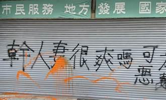王定宇台南2服務處遭潑紅漆  警方鎖定涉案男子