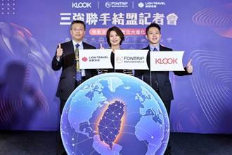 《觀光股》雄獅+KLOOK+豐趣結盟 加速國旅產業數位化