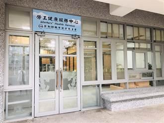 東區勞工健康服務中心成立 可望服務宜花東逾50萬勞工