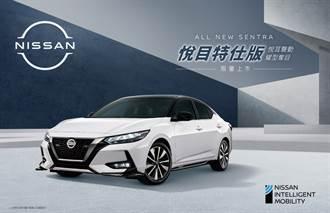 歡慶Nissan All New Sentra悅目特仕版 首批完售 好康回饋再追加