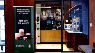 台中萬楓酒店「星」體驗 萬楓超市打造咖啡自助吧