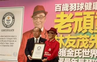 老頑童真人版!林友茂重寫最年長羽球選手金氏世界紀錄