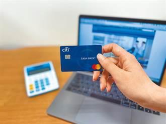花旗銀喊話逾200萬信用卡友 退場前正常營運