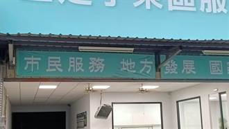 王定宇2服務處遭潑漆 犯案男子身份曝光