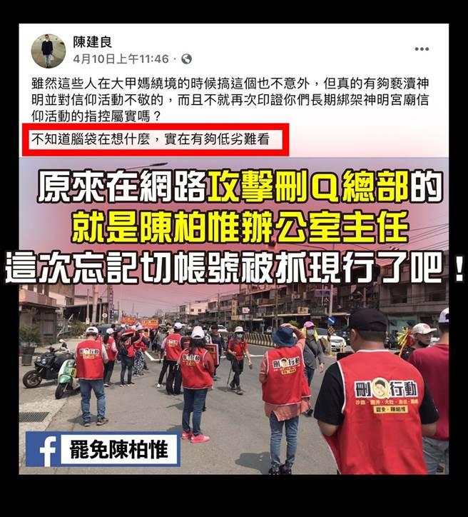 台灣基進黨立委陳柏惟辦公室主任陳建良,日前在臉書發文痛批罷免行動,引發「刪Q總部」的不滿。(圖/取自臉書「罷免陳柏惟」)