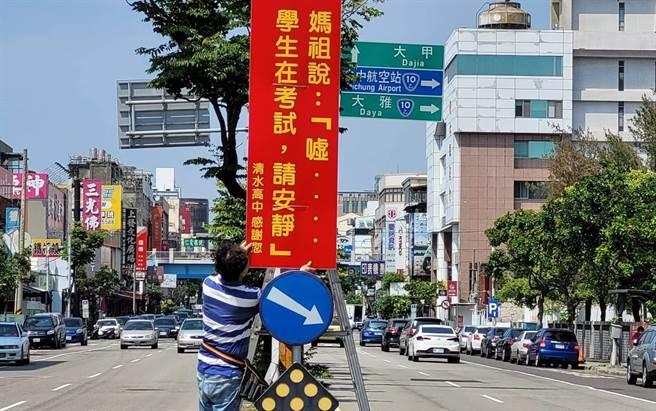 清水高中為避免遶境影響學生考試,今天沿途掛出提醒標語看板。(民眾提供/陳淑娥台中傳真)