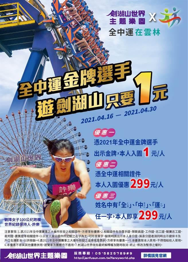 全中運4/17開跑,金牌選手遊劍湖山只要1元。(劍湖山世界提供)