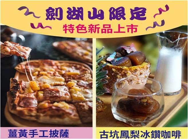 劍湖山世界推出許多備受喜愛的創意美食,如以古坑在地鳳梨研發的薑黃手工披薩、古坑鳳梨冰鑽咖啡。(劍湖山世界提供)