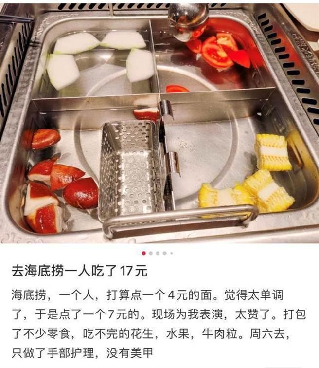 婦人PO文花74元吃海底撈(圖片截自小紅書)