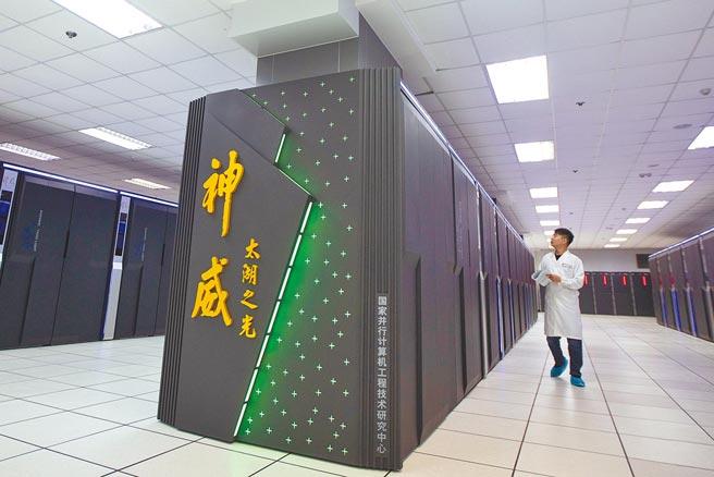 美國情報單位多名首長指中國已成為必須優先處理的事項,並強調技術領域帶來的威脅尤其嚴峻。圖為中國開發的「神威‧太湖之光」超級電腦。(中新社)