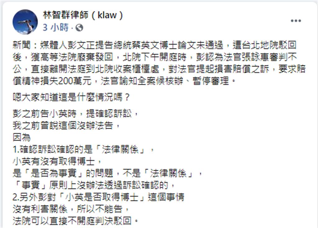 林智群律師臉書(圖/翻攝自臉書)